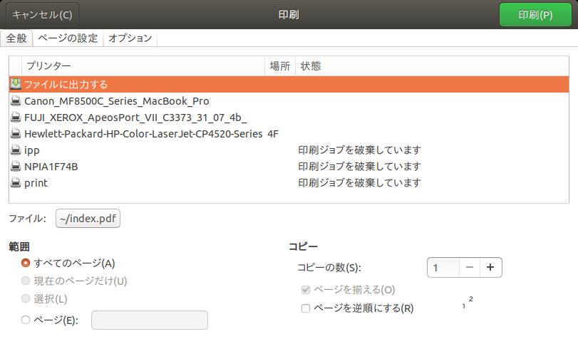 ubuntu html pdf 印刷 コマンド